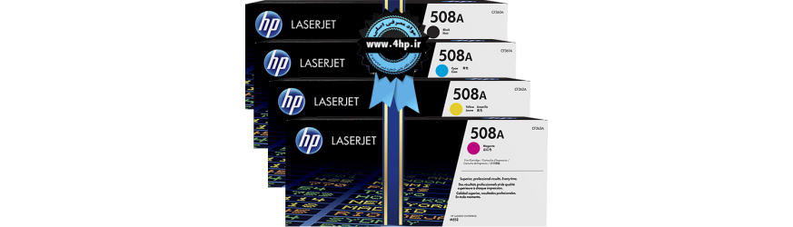 HP 508A Laserjet Toner Cartridges برای پرینترلیزری رنگی HP Color LaserJet Enterprise MFP M552,M553,M577