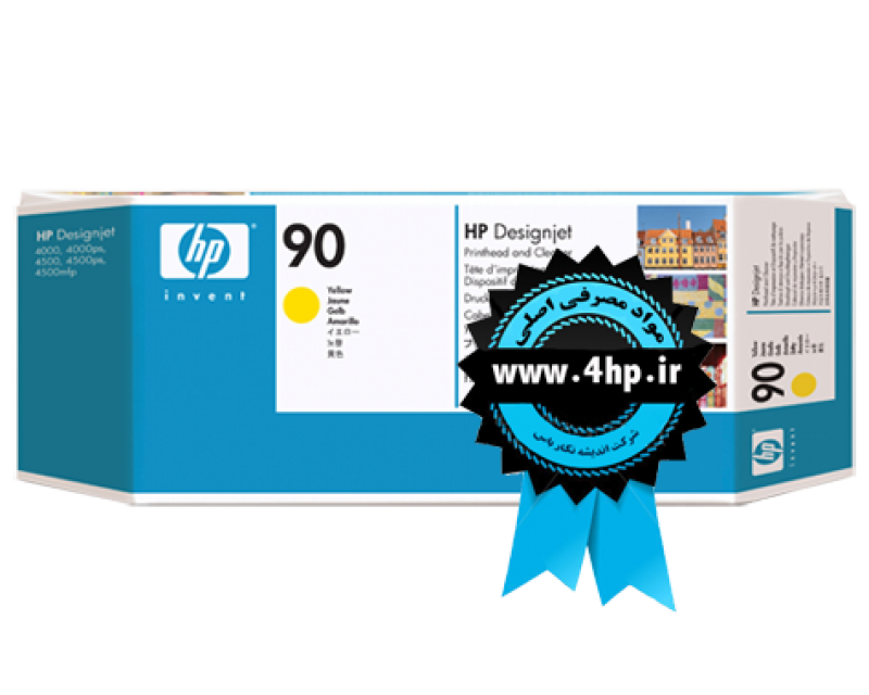 HP 90 Yellow Printhead and Printhead Cleaner C5057A هد پلاتر ۴۰۰۰ - ۴۵۰۰ زرد اچ پی