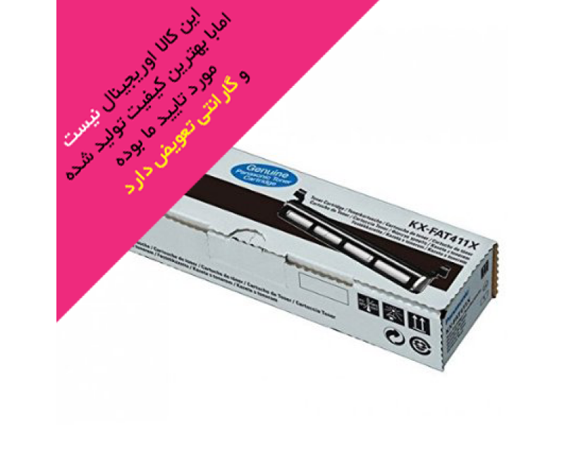 Panasonic KX-FAT411X Toner Cartridge غیر اوریجینال